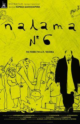 """Постер к фильму """"Палата №6"""" (2009)"""