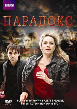"Постер к фильму ""Парадокс"" /Paradox/ (2009)"