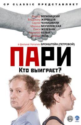 """Постер к фильму """"Пари"""" (2008)"""