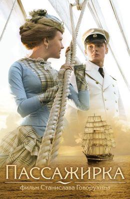 """Постер к фильму """"Пассажирка"""" (2008)"""