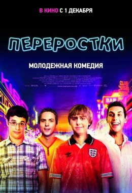 """Постер к фильму """"Переростки"""" /The Inbetweeners Movie/ (2011)"""