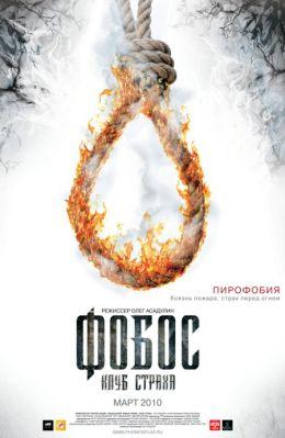 """Постер к фильму """"Фобос. Клуб страха"""" (2010)"""