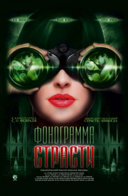 "Постер к фильму ""Фонограмма страсти"" (2009)"