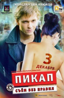 """Постер к фильму """"Пикап. Съем без правил"""" (2009)"""