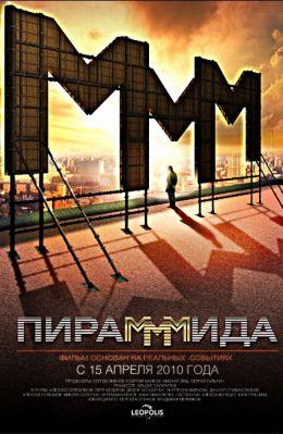 "Постер к фильму ""ПираМММида"" (2010)"
