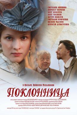"""Постер к фильму """"Поклонница"""" (2012)"""