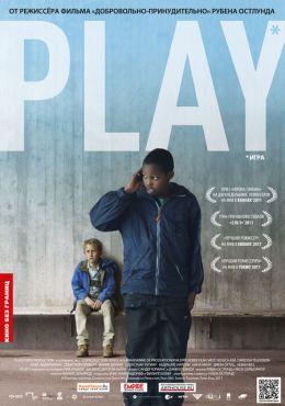 "Постер к фильму ""Play"" /Play/ (2011)"