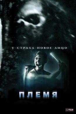 "Постер к фильму ""Племя"" /The Forgotten Ones/ (2009)"