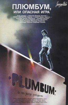 """Постер к фильму """"Плюмбум, или опасная игра"""" (1986)"""