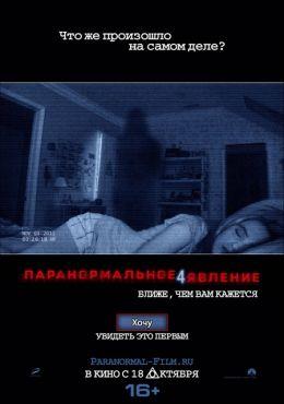"""Постер к фильму """"Паранормальное явление 4"""" /Paranormal Activity 4/ (2012)"""