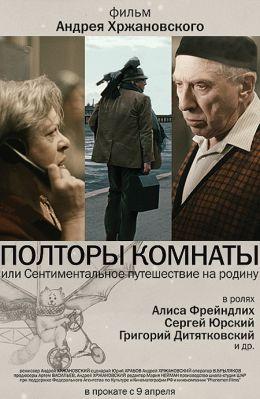 """Постер к фильму """"Полторы комнаты, или Сентиментальное путешествие на родину"""" (2009)"""