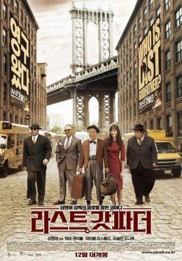 """Постер к фильму """"Последний крестный отец"""" /The Last Godfather/ (2010)"""