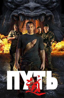 """Постер к фильму """"Путь"""" (2009)"""