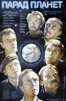 """Постер к фильму """"Парад планет"""" (1984)"""
