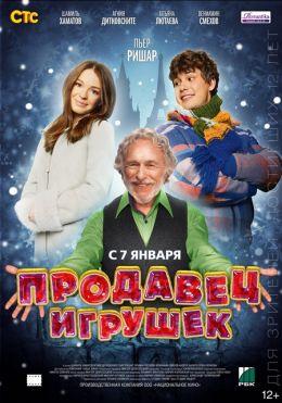 """Постер к фильму """"Продавец игрушек"""" (2012)"""