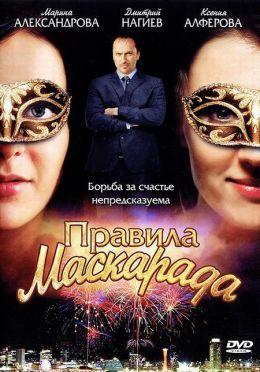 """Постер к фильму """"Правила маскарада"""" (2011)"""