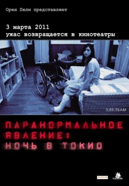 """Постер к фильму """"Паранормальное явление 3: Ночь в Токио"""" /Paranormal Activity 2: Tokyo Night/ (2010)"""
