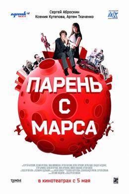 """Постер к фильму """"Парень с Марса"""" (2010)"""