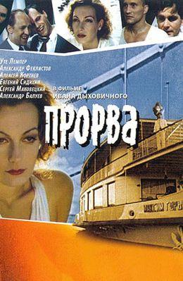 """Постер к фильму """"Прорва"""" (1992)"""
