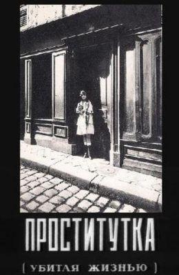 """Постер к фильму """"Проститутка"""" (1927)"""