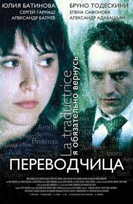 """Постер к фильму """"Переводчица олигарха. Игра слов"""" (2006)"""