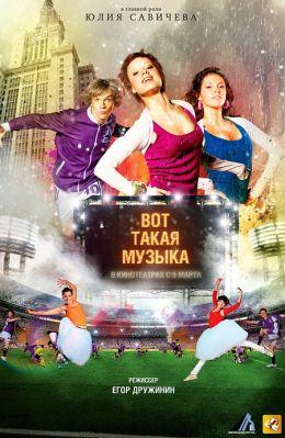 """Постер к фильму """"Первая любовь"""" (2009)"""