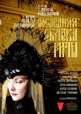 """Постер к фильму """"Последняя сказка Риты""""  (2012)"""