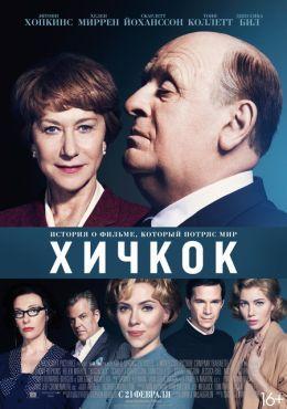 """Постер к фильму """"Хичкок"""" /Hitchcock/ (2012)"""