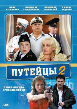 """Постер к фильму """"Путейцы 2"""" (2010)"""