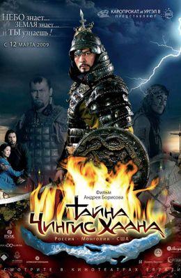 "Постер к фильму ""Тайна Чингис Хаана"" (2008)"