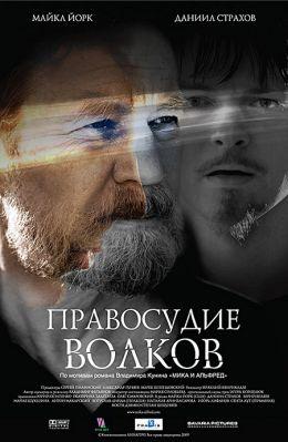 """Постер к фильму """"Правосудие волков"""" (2010)"""