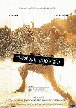 "Постер к фильму ""Пазл любви"" /Puzzled Love/ (2010)"