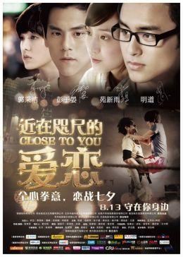 """Постер к фильму """"Рядом с тобой"""" /Jin zai zhi chi/ (2010)"""
