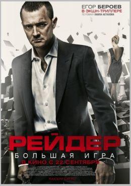 """Постер к фильму """"Рейдер"""" (2011)"""