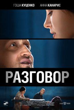 """Постер к фильму """"Разговор"""" (2012)"""