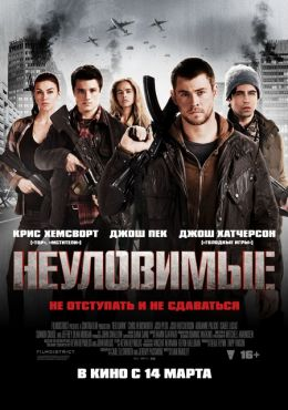 "Постер к фильму ""Неуловимые"" /Red Dawn/ (2012)"