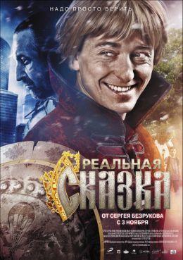 """Постер к фильму """"Реальная сказка"""" (2011)"""
