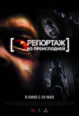 """Постер к фильму """"Репортаж из преисподней"""" /[Rec] 2/ (2009)"""