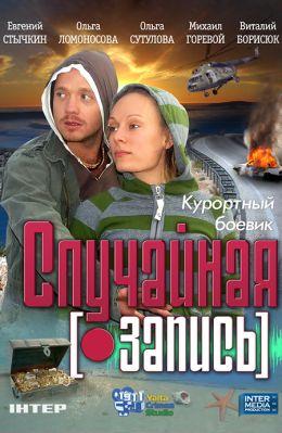 """Постер к фильму """"Случайная запись"""" (2009)"""