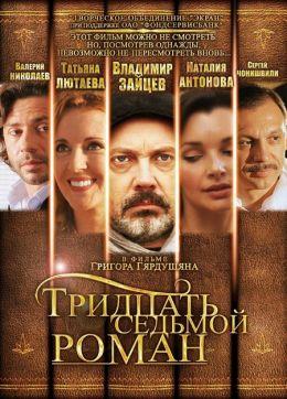 """Постер к фильму """"Тридцать седьмой роман"""" (2010)"""
