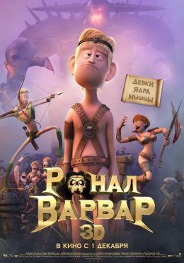 """Постер к фильму """"Ронал-варвар 3D"""" /Ronal der Barbar/ (2011)"""