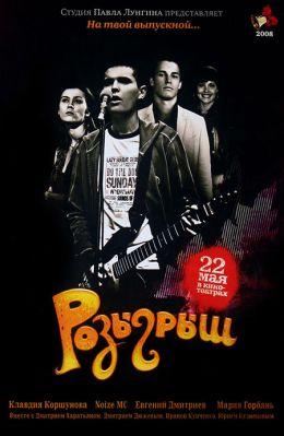 """Постер к фильму """"Розыгрыш"""" (2008)"""