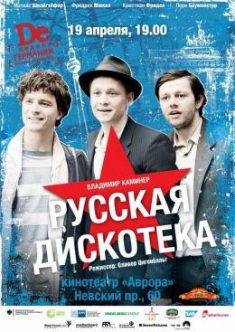 """Постер к фильму """"Я нормально супер гуд"""" /Russendisko/ (2011)"""