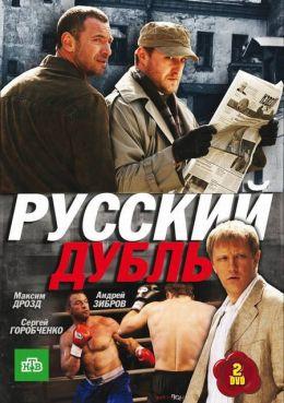 """Постер к фильму """"Русский дубль"""" (2010)"""