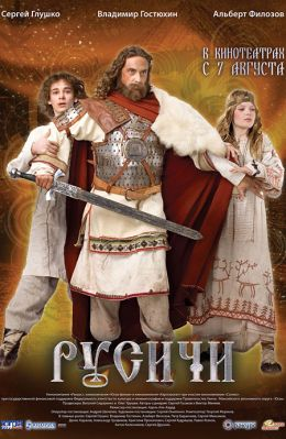 "Постер к фильму ""Русичи"" (2008)"