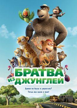 """Постер к фильму """"Братва из джунглей 3D"""" /Delhi Safari/ (2012)"""