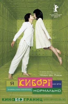 """Постер к фильму """"Я - киборг, но это нормально"""" /I'm a Cyborg, But That's OK/ (2006)"""