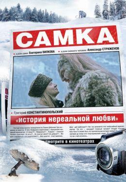 """Постер к фильму """"Самка"""" (2010)"""