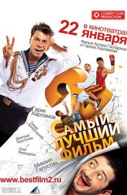 """Постер к фильму """"Самый лучший фильм 2"""" (2009)"""