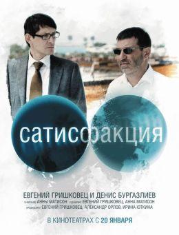 """Постер к фильму """"Сатисфакция"""" (2010)"""